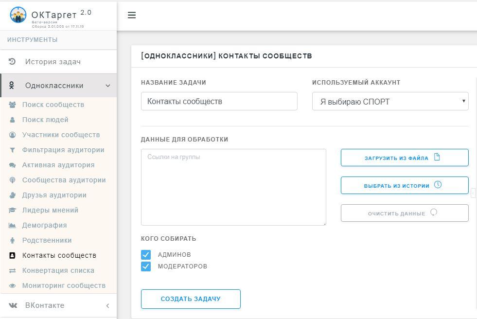 Парсер контактов сообществ в Одноклассниках