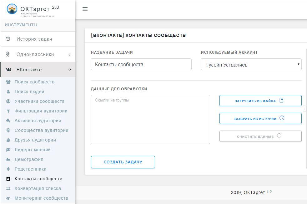 Парсер контактов сообществ ВКонтакте